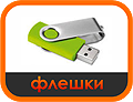 USB flash в Коврове.