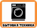 Бытовая техника в Коврове.