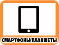Купить смартфон планшет