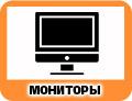 Купить монитор в Коврове
