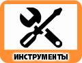 Инструмент в Коврове