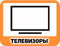 Телевизоры в Коврове
