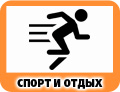 Товары для спорта в Коврове.